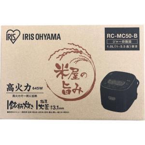 アイリスオーヤマ 米屋の旨み 銘柄炊き ジャー炊飯器 5.5合 RC−MC50−B