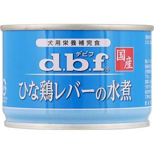 デビフペット ひな鶏レバーの水煮 150gの関連商品10