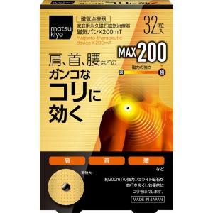 matsukiyo 磁気バンX200mT 32粒|matsumotokiyoshi