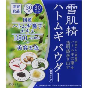 コーセー 雪肌精 ハトムギ パウダー (30袋入り) 1.5g|matsumotokiyoshi