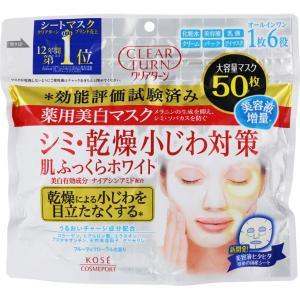 KOSEコスメポート クリアターン 薬用美白 肌ホワイト マスク 50枚 (医薬部外品)の画像