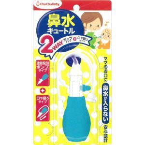 ジェクス チュチュベビー 鼻水キュートル 2WAYタイプ 1個|matsumotokiyoshi