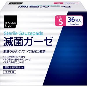 matsukiyo 滅菌ガーゼ S徳用 36枚 matsumotokiyoshi