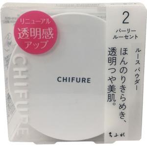 ちふれ化粧品 ルースパウダーN パーリールーセント 2