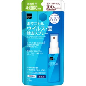 matsukiyo ボタニカルウイルス・菌除去スプレー携帯用 25ml|matsumotokiyoshi