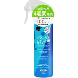matsukiyo ボタニカルウイルス・菌除去スプレー 300ml|matsumotokiyoshi