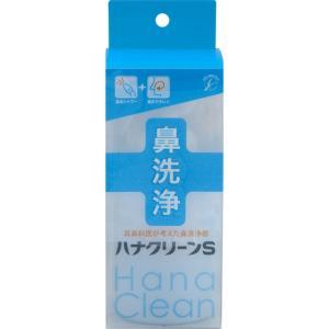 東京鼻科学研究所 ハナクリーンS _の関連商品2