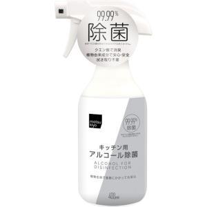 matsukiyo アルコール除菌スプレー本体 400ml|matsumotokiyoshi