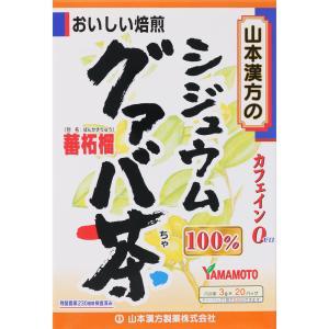山本漢方製薬 シジュウムグァバ茶100% 3g×20H|matsumotokiyoshi