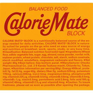 大塚製薬 カロリーメイト ブロック(チョコレート...の商品画像