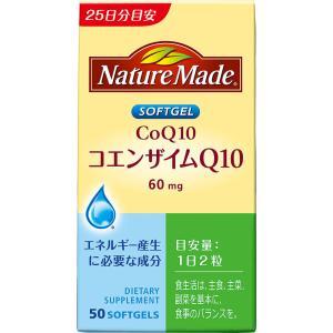 大塚製薬 ネイチャーメイド コエンザイムQ10 50粒...