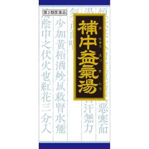 【第2類医薬品】クラシエ薬品 補中益気湯エキス顆粒クラシエ 45包