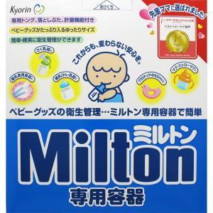 杏林製薬 ミルトン専用容器−N型 4L|matsumotokiyoshi