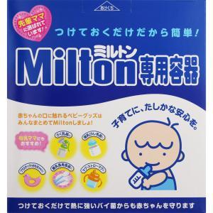 杏林製薬 ミルトン専用容器P型 4L 4L