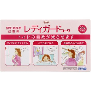 興和 レディガードコーワ 20錠【指定第2類医薬品】|matsumotokiyoshi