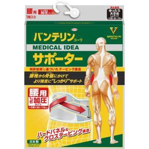 興和 バンテリンサポーター腰用加圧タイプ ブルーグレー ゆったり大きめ|matsumotokiyoshi