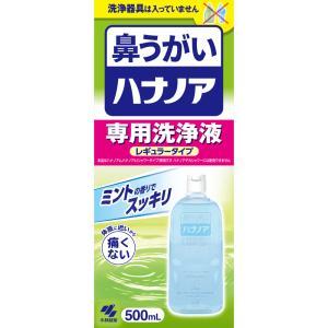 小林製薬 ハナノア 専用洗浄液 500ml