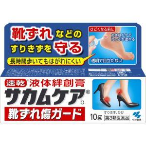 【第3類医薬品】小林製薬サカムケアa靴ずれ傷ガード10g