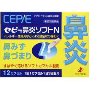 【指定第2類医薬品】ゼリア新薬工業 セピー鼻炎ソフトN 12カプセル