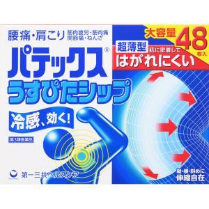 【第3類医薬品】第一三共ヘルスケア パテックス うすぴたシップ 48枚