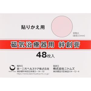 第一三共ヘルスケア 磁気治療器用 絆創膏 48枚|matsumotokiyoshi