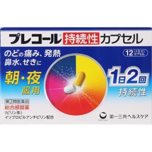 【指定第2類医薬品】第一三共ヘルスケア プレコール持続性カプセル 12カプセル