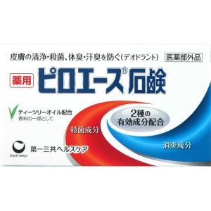 第一三共ヘルスケア ピロエース 石鹸 70g(医薬部外品)...