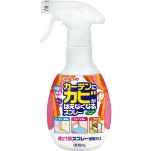 大日本除蟲菊 カーテンにカビがはえなくなるスプレー 部屋用 防カビ 消臭 除菌 300ml