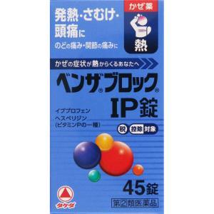 【指定第2類医薬品】武田薬品工業 ベンザブロックIP錠 45錠