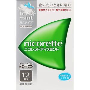 武田CH ニコレットアイスミント 12個【指定第2類医薬品】|matsumotokiyoshi