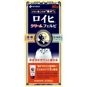 【第2類医薬品】ニチバン ロイヒクリームフェルビ 80g