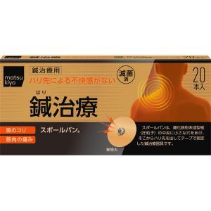 matsukiyo スポールバン 20本|matsumotokiyoshi