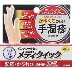 ロート製薬 メンソレータム メディクイッククリームR 8g 【指定第二類医薬品】