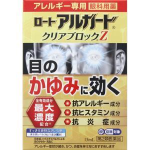 ロート製薬 ロートアルガード クリアブロックZ 13ml【第2類医薬品】
