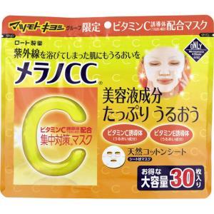 メラノCC 集中対策マスク 大容量 30枚|matsumotokiyoshi