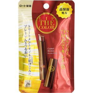 ロート製薬 リップザカラー キャメルブラウン 2g|matsumotokiyoshi