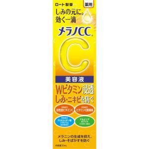 ロート製薬 メラノCC薬用しみ集中対策美容液 20ml (医薬部外品)