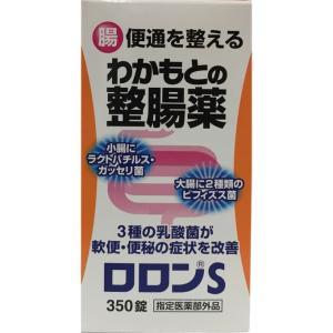 わかもと製薬 わかもとの整腸薬ロロンS 350錠(医薬部外品)