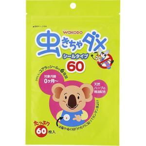 和光堂 虫きちゃダメ 60枚|matsumotokiyoshi
