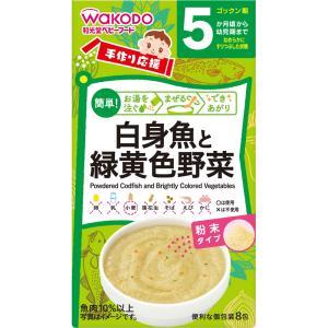 和光堂 手作り応援 白身魚と緑黄色野菜 2.3gx8