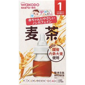 和光堂 飲みたいぶんだけ 麦茶 1.2g×8包の関連商品6