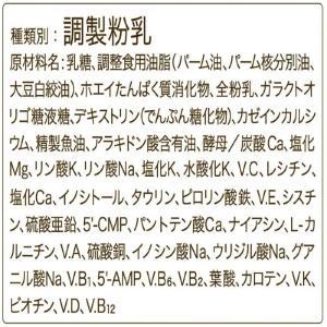 和光堂 レーベンスミルク はいはい 810g×2缶|matsumotokiyoshi|03