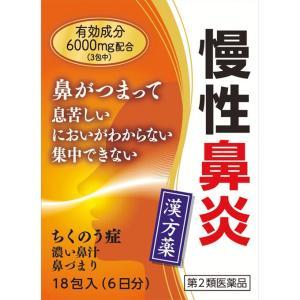 【第2類医薬品】小太郎漢方製薬 辛夷清肺湯エキス細粒 18包