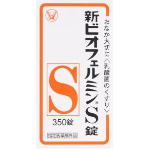 新ビオフェルミンS350錠(医薬部外品)