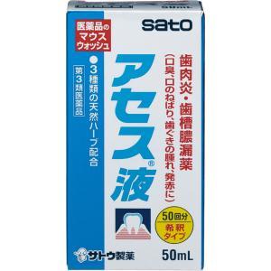 【第3類医薬品】佐藤製薬 アセス液 50ml