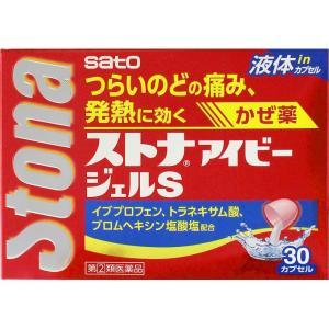 佐藤製薬 ストナアイビージェルS 30カプセル【指定第2類医薬品】|matsumotokiyoshi