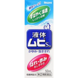 【指定第2類医薬品】池田模範堂 液体ムヒS2a 50ml