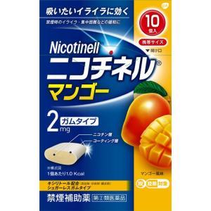 グラクソ・スミスクライン ニコチネル マンゴー 10個【指定第2類医薬品】|matsumotokiyoshi