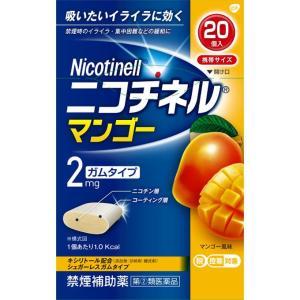 グラクソ・スミスクライン ニコチネル マンゴー 20個【指定第2類医薬品】|matsumotokiyoshi