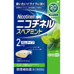 グラクソ・スミスクライン ニコチネル スペアミント 20個【指定第2類医薬品】|matsumotokiyoshi